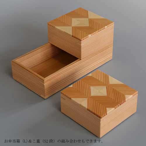 「結粋」 お弁当箱   組み合わせ例