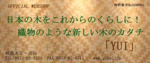 Official WEBSHOP バナー